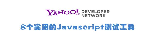 《8个实用的JavaScript测试及效验工具》