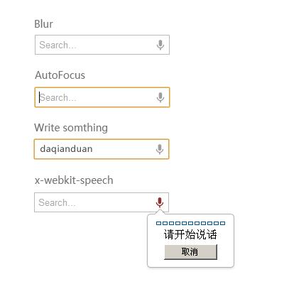 《简单HTML5打造内涵搜索框》